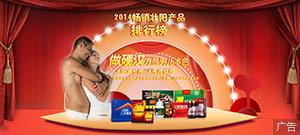 2014畅销壮阳产品排行榜
