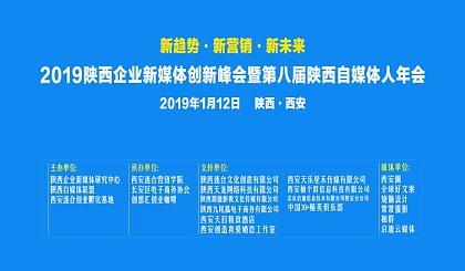 2019陕西企业新媒体创新峰会