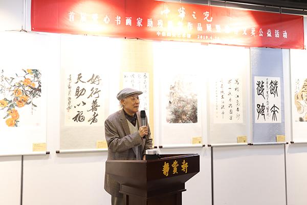 4-深圳画院院长崔培鲁致辞.JPG