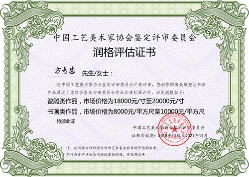 方青忠润格评估证书B.jpg
