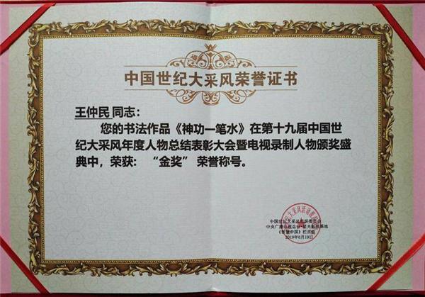 王仲民书法