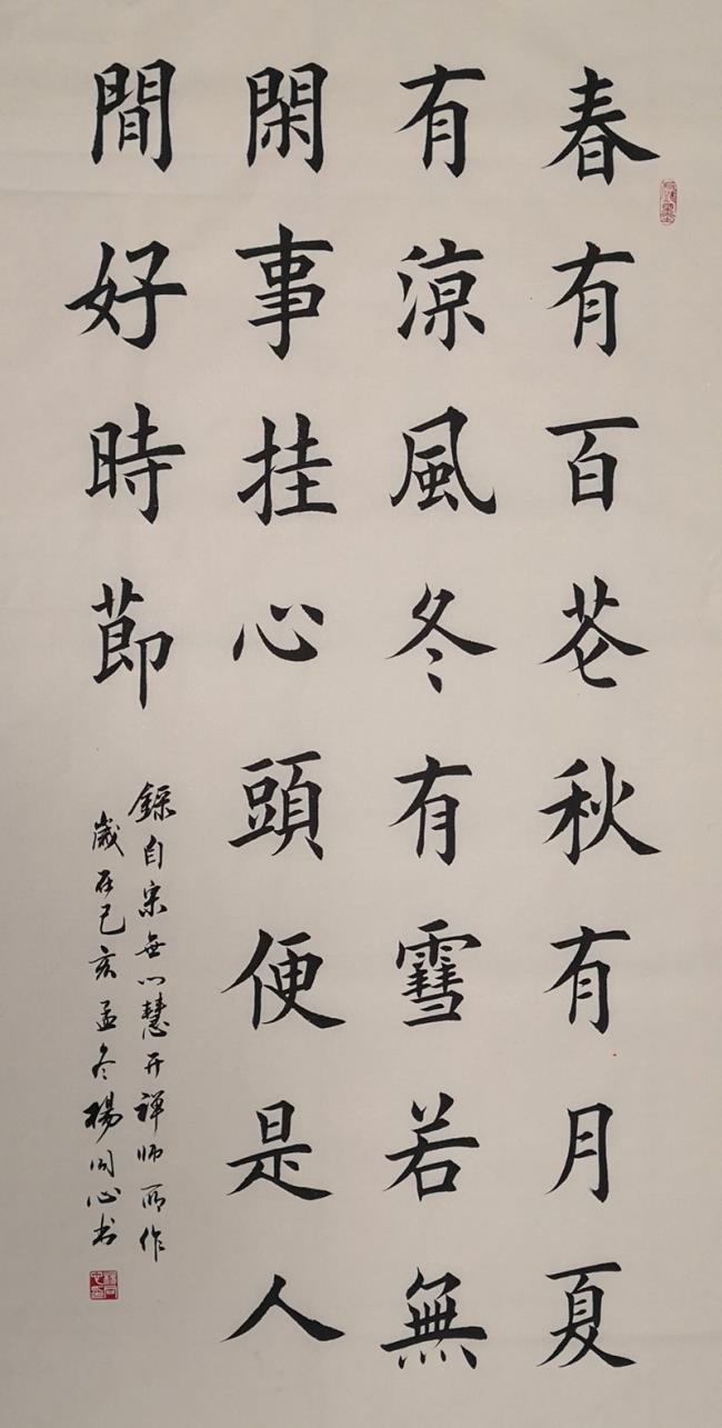杨同心书法