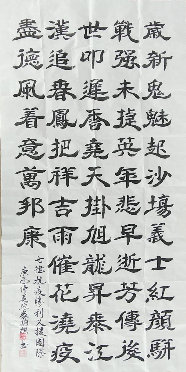 张家驹书法作品